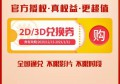 苏宁万达影城活动2D/3D全国兑换券1张19.9一张,速度低价电影票购买