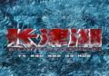 《长津湖》电影院上映时间,《长津湖》电影票价格